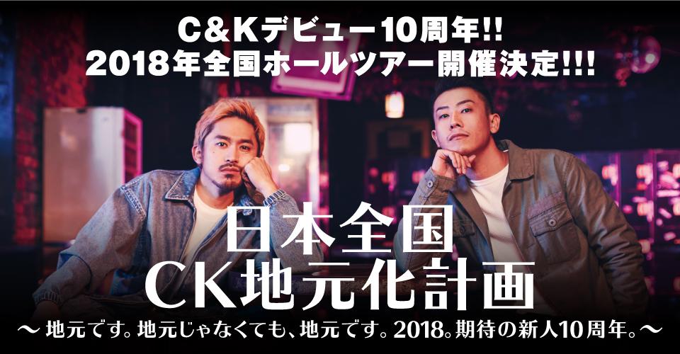 日本全国CK地元化計画~地元です。地元じゃなくても、地元です。2018。期待の新人10周年。~