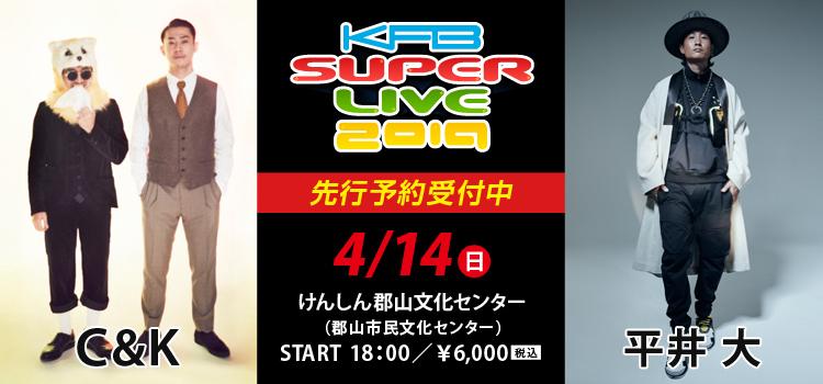 🎤 2019/04/14(日) KFB SUPER LIVE 2019