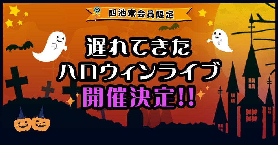 🎤2019/05/15(水) 【FC限定】遅れてきたハロウィン@新宿BLAZE