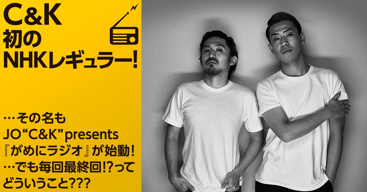 📻2018/05/06 第8回収録 NHKレギュラーラジオ『がめにラジオ』
