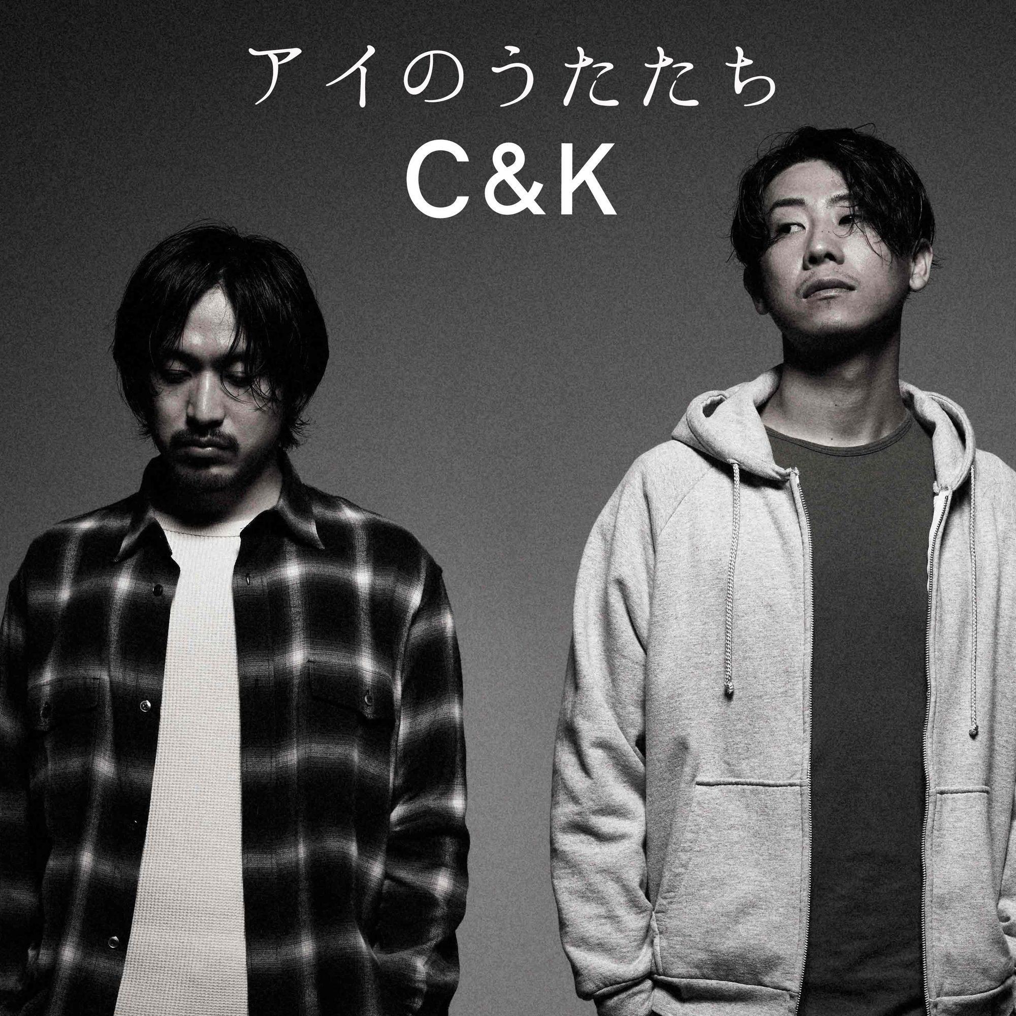 Content_ck_ainoutatachi