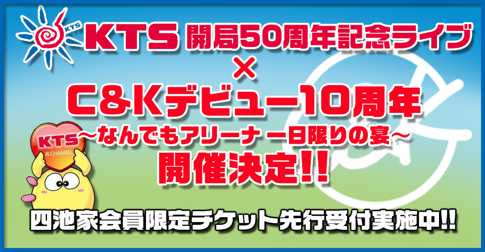 Ck_countdown_head201711_960_500
