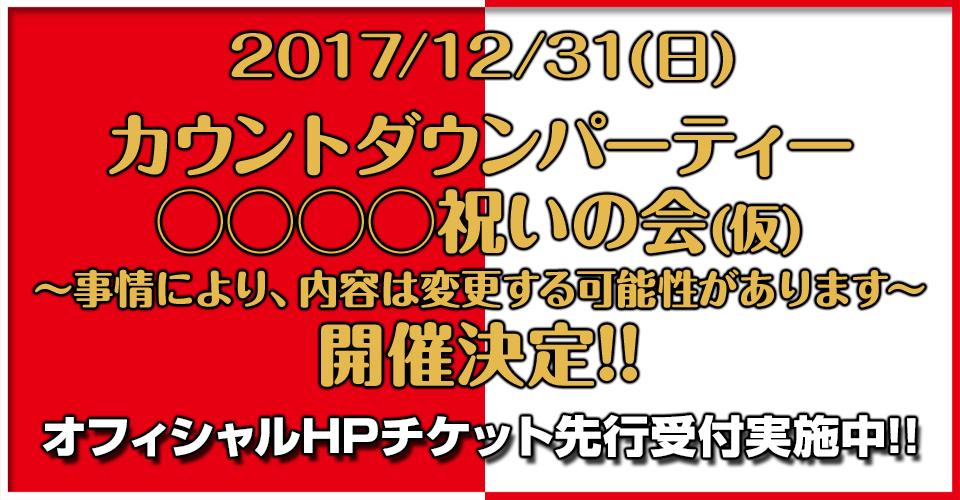 Ck_countdown_head201711_7