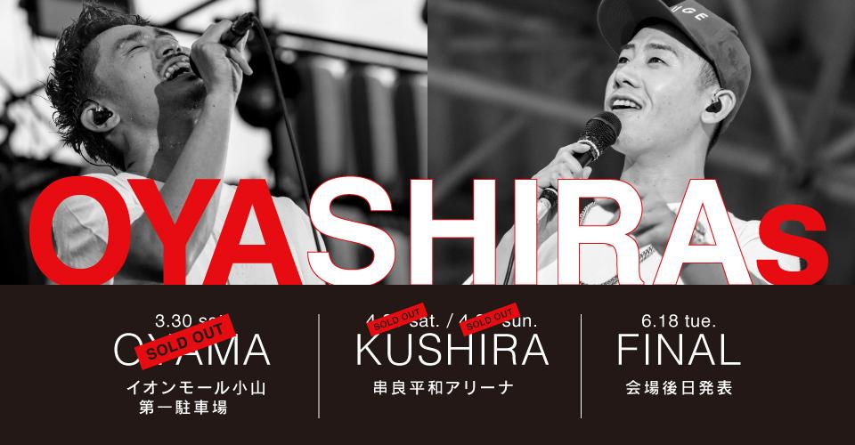 Oyashiras_soldout3