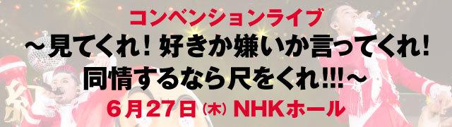 Ck_nhk_640x180