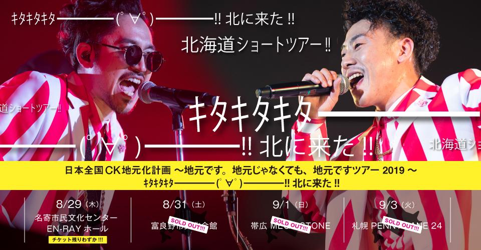 Ck_banner_kita_01