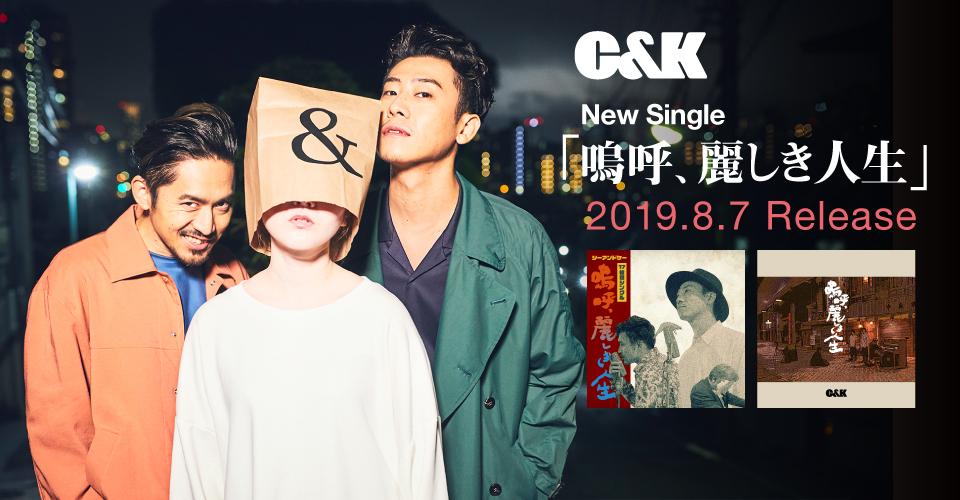 Ck_banner_release_2nd