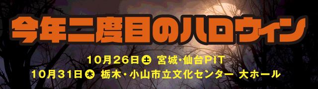 Ck_banner_halloween_2019_s