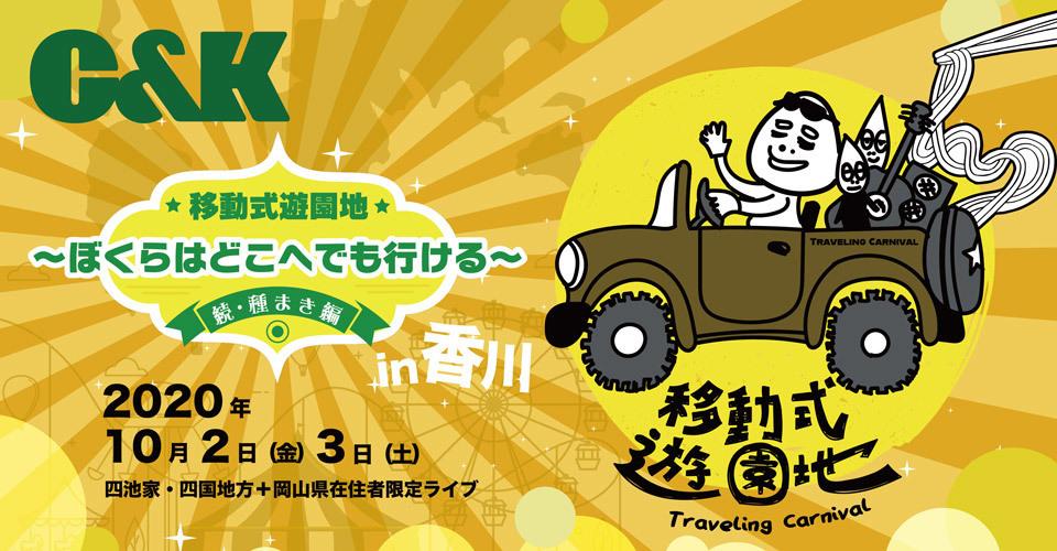 Banner_driveinlive_kagawa
