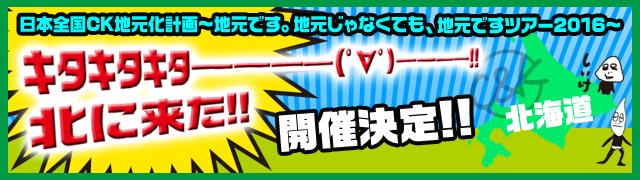 C_k_hokkaido_b_3