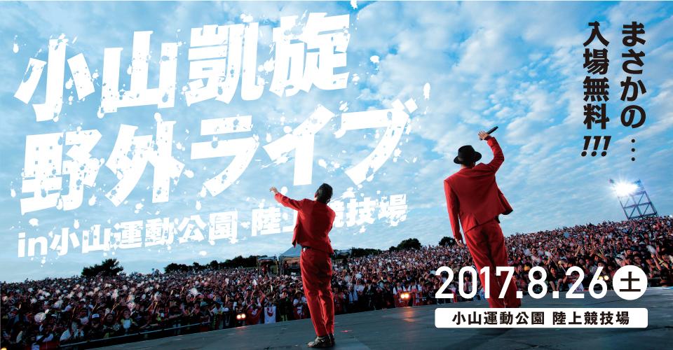 Ck_banner_oyama_m