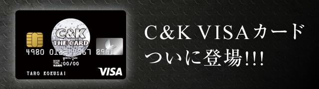 Ck_banner_card_s