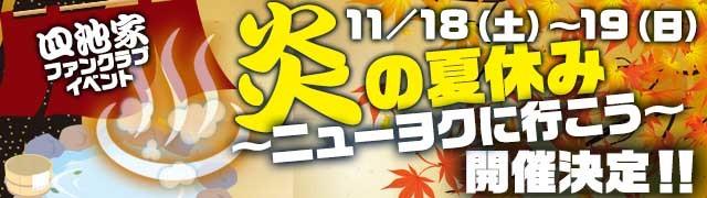 Newyoku_640_180_3