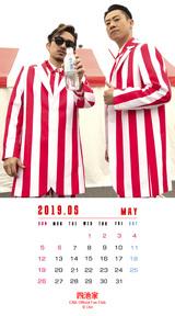 カレンダー2019年5月用