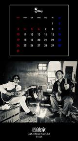 カレンダー2020年5月用