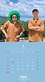 カレンダー2020年8月用