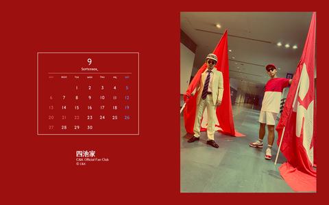 カレンダー2020年9月用