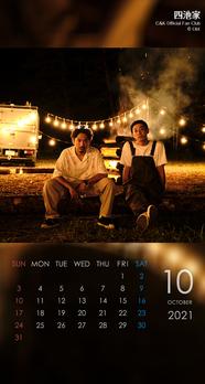 カレンダー2021年10月用(撮影:鳥居洋介)