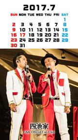 カレンダー2017年7月用