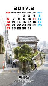 カレンダー2017年8月用