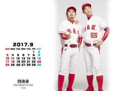 カレンダー2017年9月用