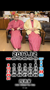 カレンダー2017年12月用