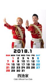 カレンダー2018年1月用