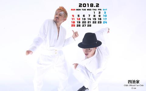 カレンダー2018年2月用