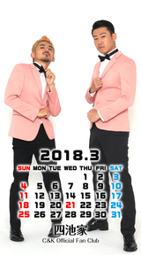 カレンダー2018年3月用