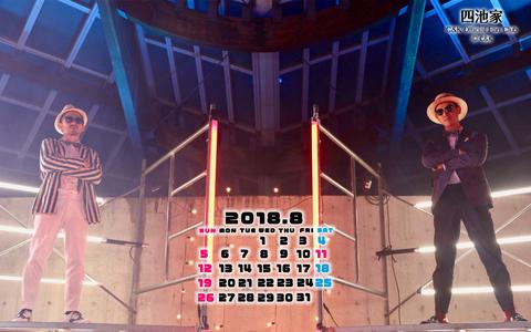 カレンダー2018年8月用