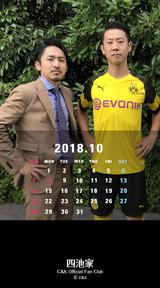 カレンダー2018年10月用